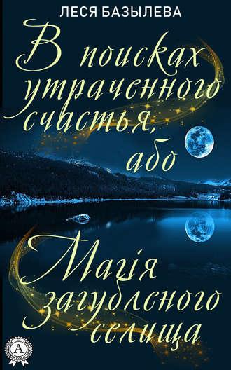Леся Базылева, В поисках утраченного счастья, або Магія загубленого селища