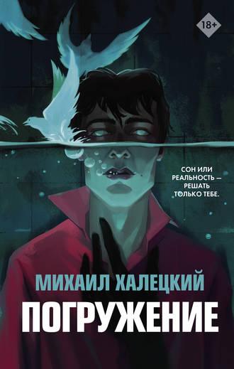 Михаил Халецкий, Погружение