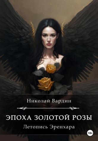Николай Вардин, Эпоха золотой розы