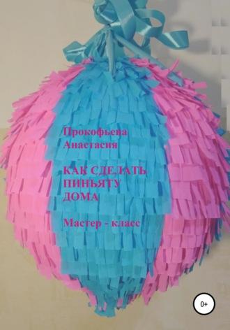 Анастасия Прокофьева, Делаем пиньяту