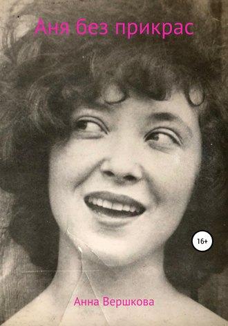 Анна Вершкова, Аня без прикрас