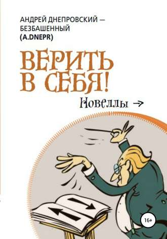 Андрей Днепровский-Безбашенный, Верить в себя!