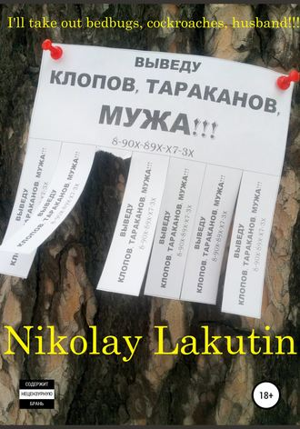 Nikolay Lakutin, I'll take out bedbugs, cockroaches, husband!!!