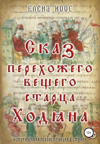 Елена Иоос, Сказ перехожего вещего старца Ходяна