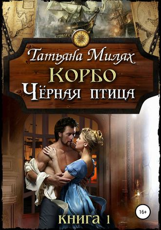Татьяна Милях, Корбо. Чёрная птица. Книга 1