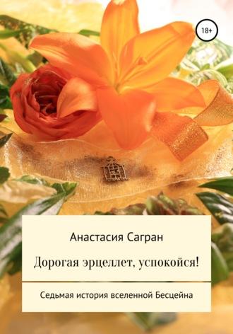 Анастасия Сагран, Дорогая эрцеллет, успокойся!