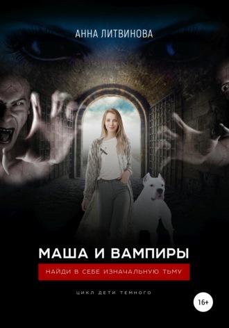 Анна Литвинова, Маша и вампиры
