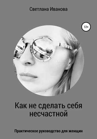 Светлана Иванова, Как не сделать себя несчастной