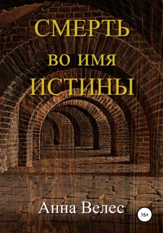 Анастасия Власова, Смерть во имя истины