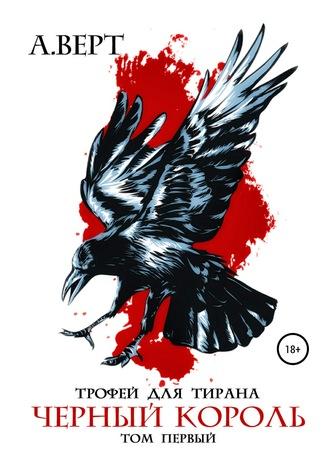 Александр Верт, Трофей для тирана. Том 1. Черный король