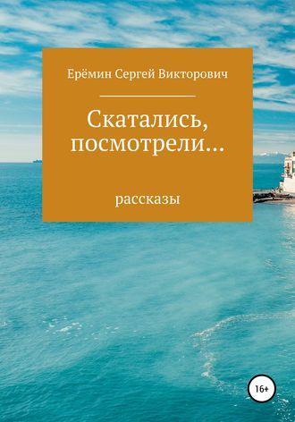 Сергей Еремин, Скатались, посмотрели… Сборник рассказов