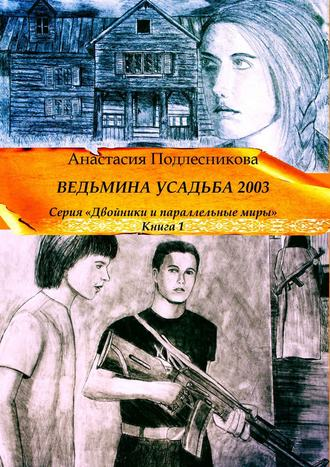 Анастасия Подлесникова, Ведьмина усадьба2003. Серия «Двойники и параллельные миры». Книга 1