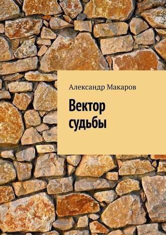 Александр Макаров, Вектор судьбы