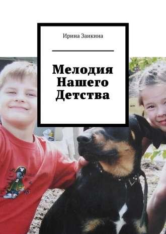 Ирина Заикина, Мелодия нашего детства