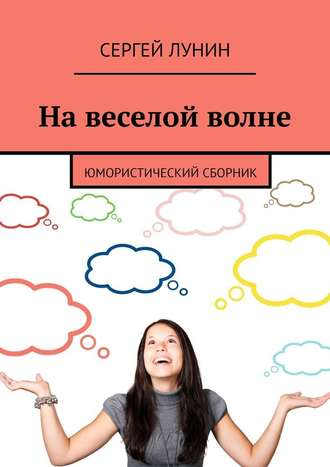 Сергей Лунин, Навеселой волне. Юмористический сборник