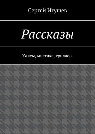 Сергей Игушев, Рассказы. Ужасы, мистика, триллер