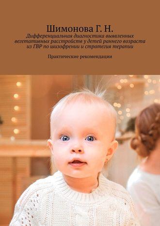Г. Шимонова, Дифференциальная диагностика выявленных вегетативных расстройств удетей раннего возраста изГВР пошизофрении истратегия терапии. Практические рекомендации