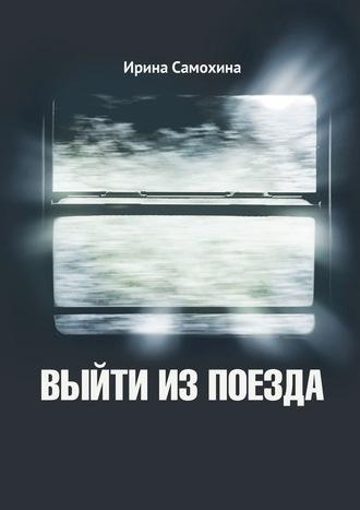 Ирина Самохина, Выйти изпоезда