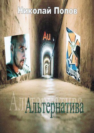 Николай Попов, Альтернатива