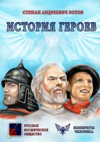 Степан Зотов, История героев