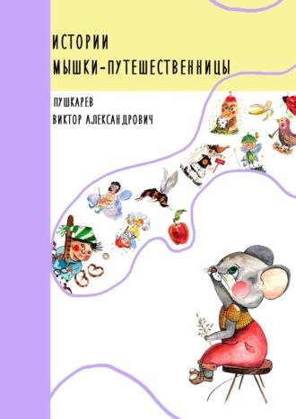 Виктор Пушкарёв, Истории Мышки-путешественницы