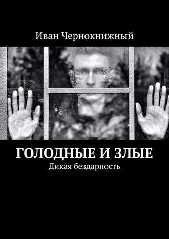 Иван Чернокнижный, Голодные излые. Дикая бездарность