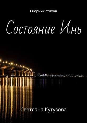 Светлана Кутузова, СостояниеИнь. Сборник стихов