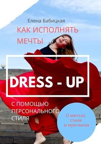 Елена Бабицкая, Dress–up. Как исполнять мечты с помощью персонального стиля