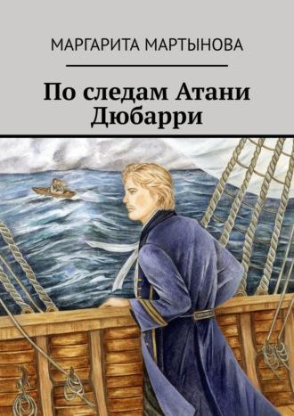 Маргарита Мартынова, Последам Атани Дюбарри