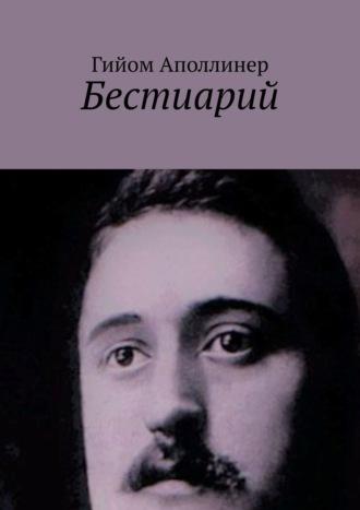 Гийом Аполлинер, Бестиарий