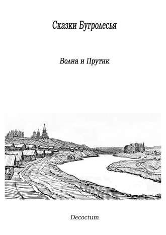 Decoctum, Сказки Бугролесья. Волна и Прутик