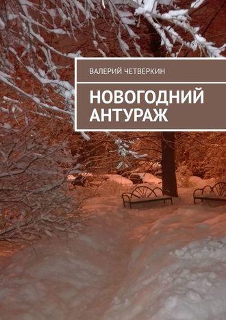 Валерий Четверкин, Новогодний антураж