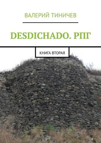 Валерий Тиничев, DESDICHADO.РПГ. Книга вторая