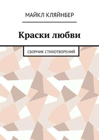 Майкл Кляйнбер, Краски любви. Сборник стихотворений