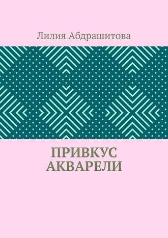 Лилия Абдрашитова, Привкус акварели