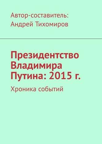 Андрей Тихомиров, Президентство Владимира Путина: 2015г. Хроника событий
