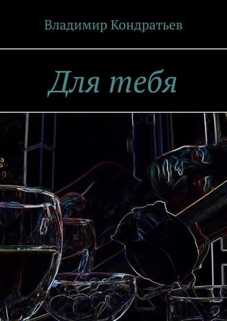 Владимир Кондратьев, Длятебя