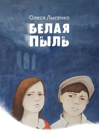 Олеся Лысенко, Белаяпыль