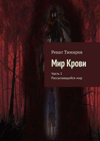 Ренат Тимиров, Мир Крови. Часть 1.Рассыпающийсямир
