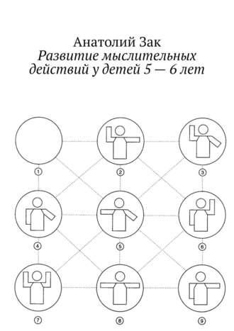 Анатолий Зак, Развитие мыслительных действий удетей 5—6лет. Методическое пособие для воспитателей ДОУ