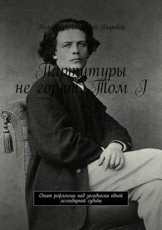 Николай Боровой, Партитуры негорят. ТомI. Опыт рефлексии над загадками одной легендарной судьбы