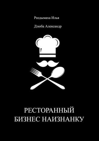 Александр Дзюба, Илья Раздымаха, Ресторанный бизнес наизнанку