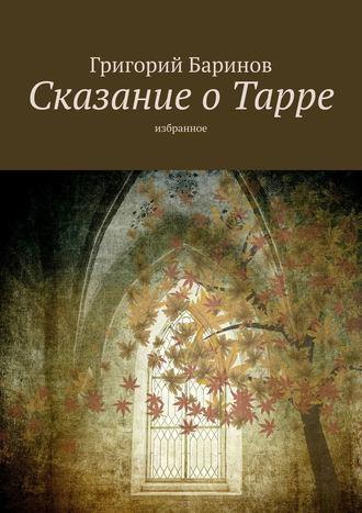 Григорий Баринов, Сказание оТарре. Избранное