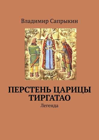Владимир Сапрыкин, Перстень царицы Тиргатао. Легенда