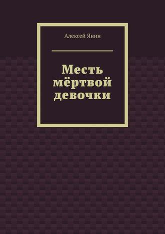 Алексей Янин, Месть мёртвой девочки
