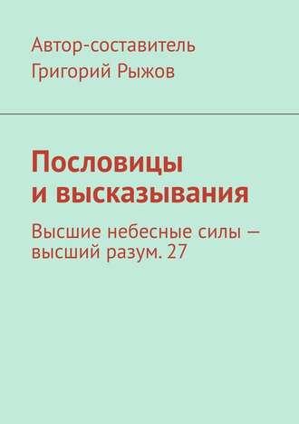Григорий Рыжов, Пословицы ивысказывания. Высшие небесные силы – высший разум. 27