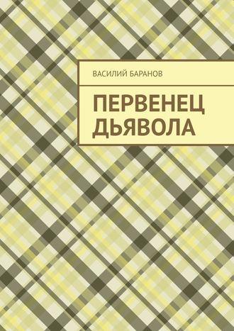 Василий Баранов, Первенец дьявола