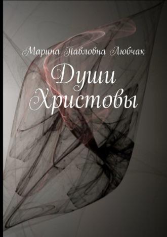 Марина Любчак, Души Христовы