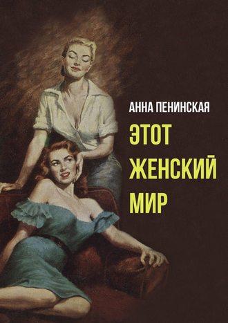 Анна Пенинская, Этот женскиймир
