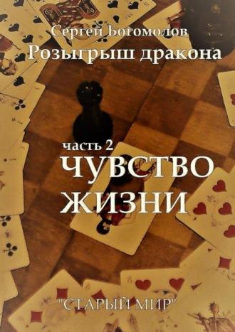 Сергей Богомолов, Розыгрыш дракона. Часть 2. Чувство жизни